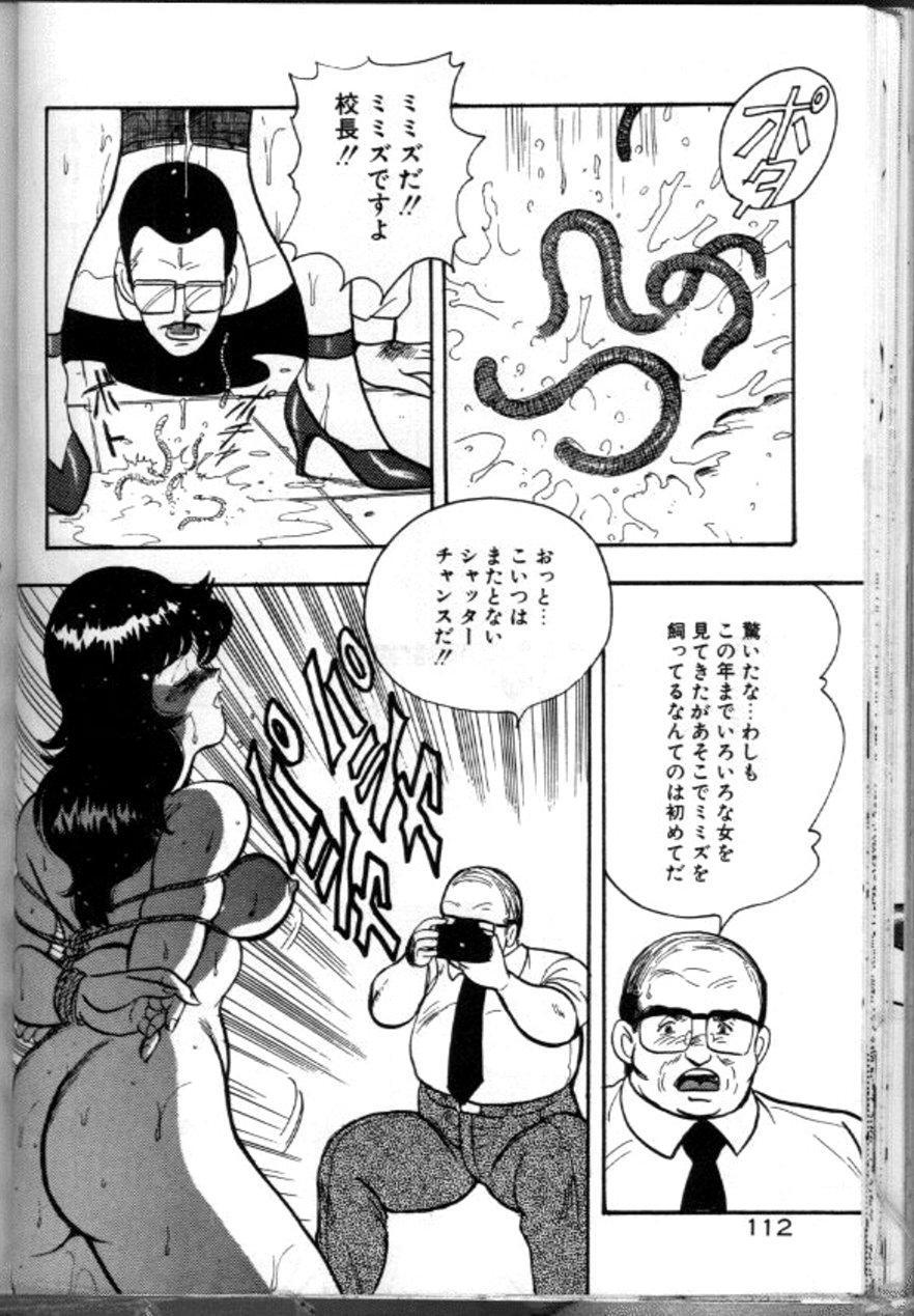 Keiko Sensei no Chijoku Jugyou 114
