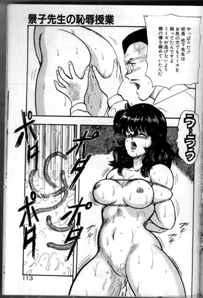 Keiko Sensei no Chijoku Jugyou 115
