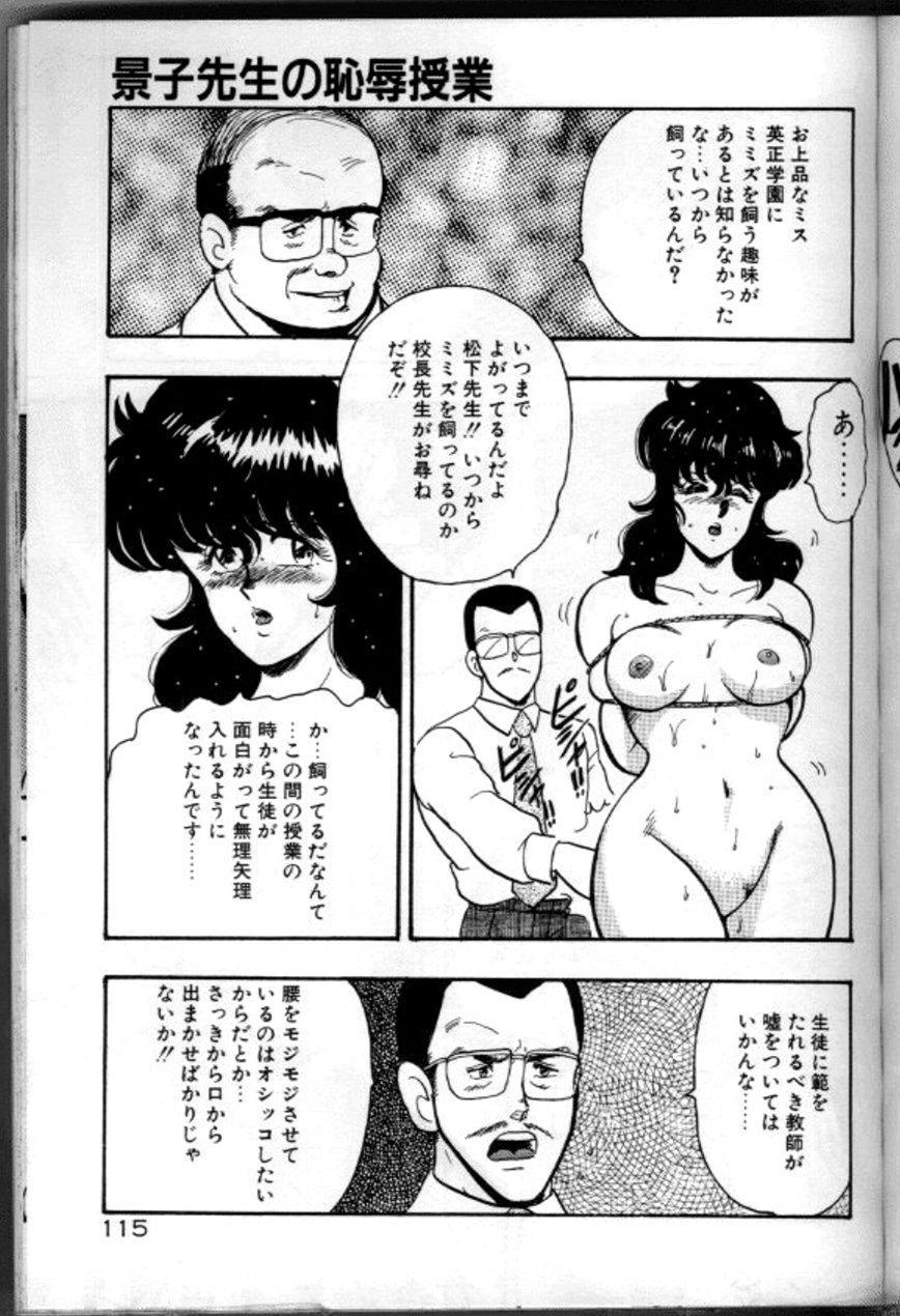 Keiko Sensei no Chijoku Jugyou 117