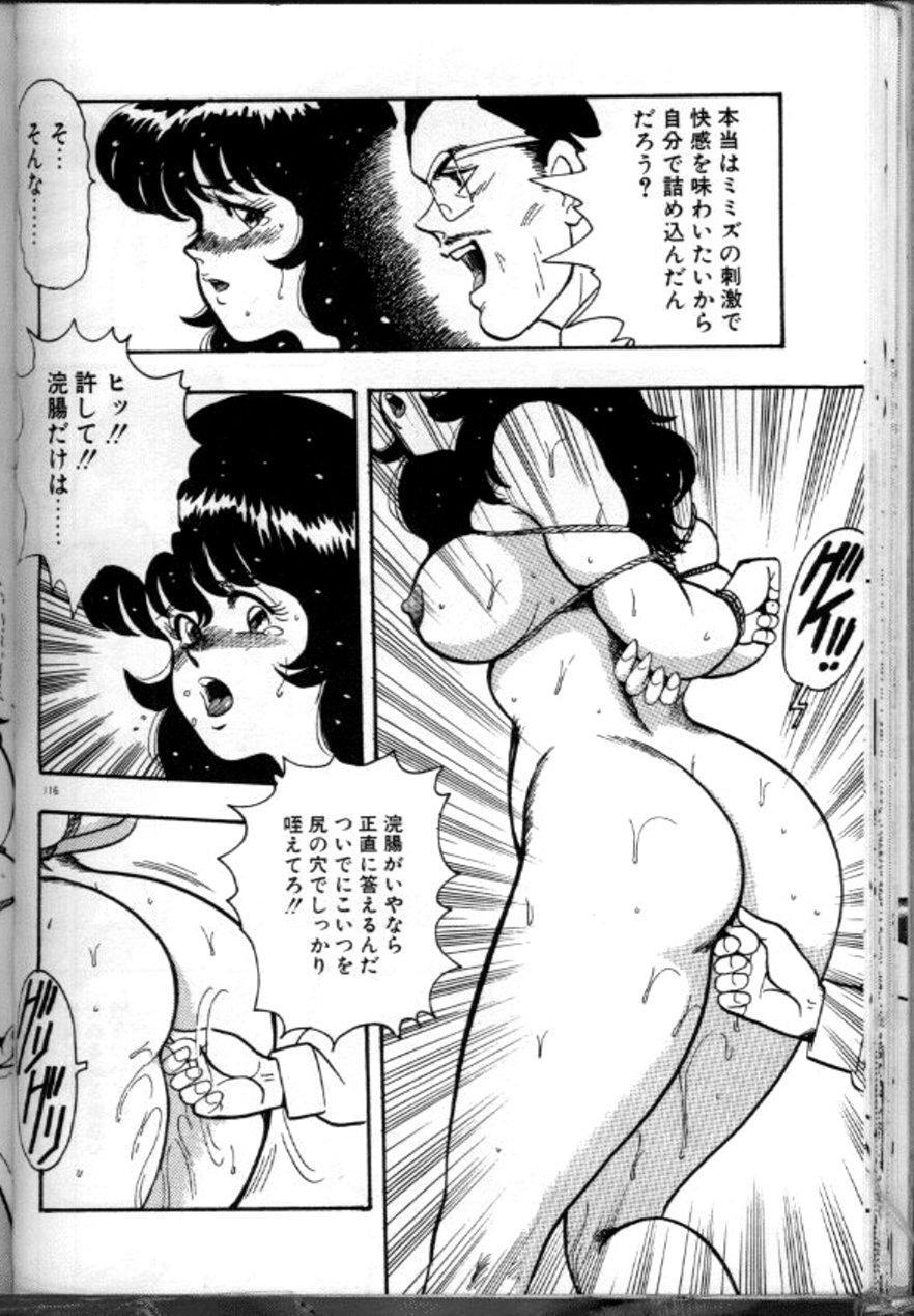 Keiko Sensei no Chijoku Jugyou 118