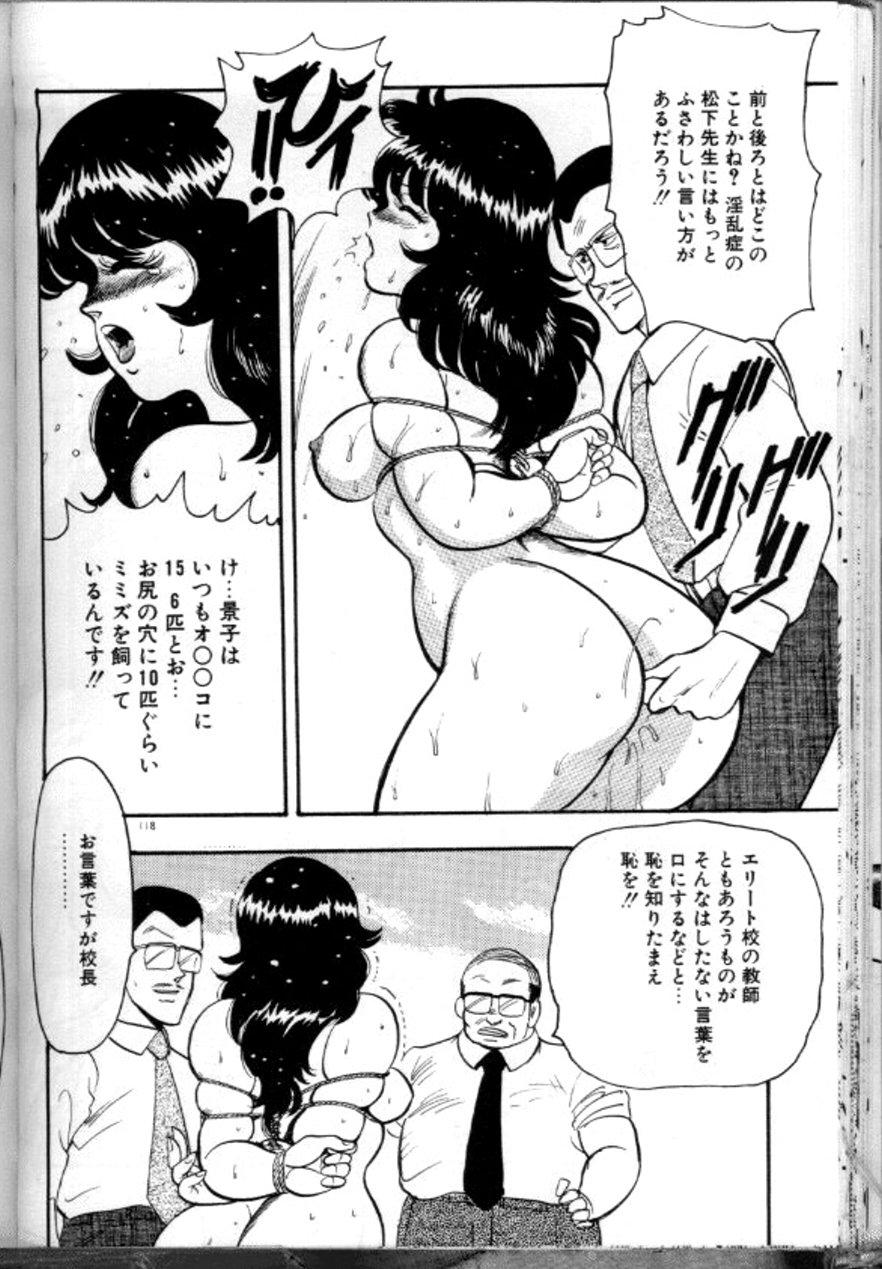 Keiko Sensei no Chijoku Jugyou 120