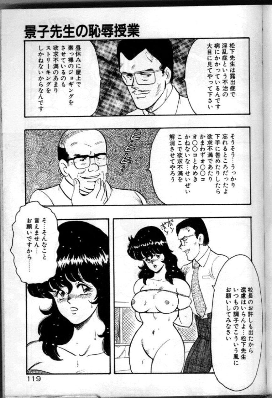 Keiko Sensei no Chijoku Jugyou 121