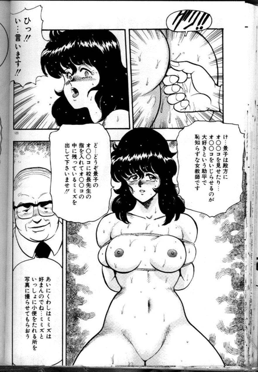 Keiko Sensei no Chijoku Jugyou 122