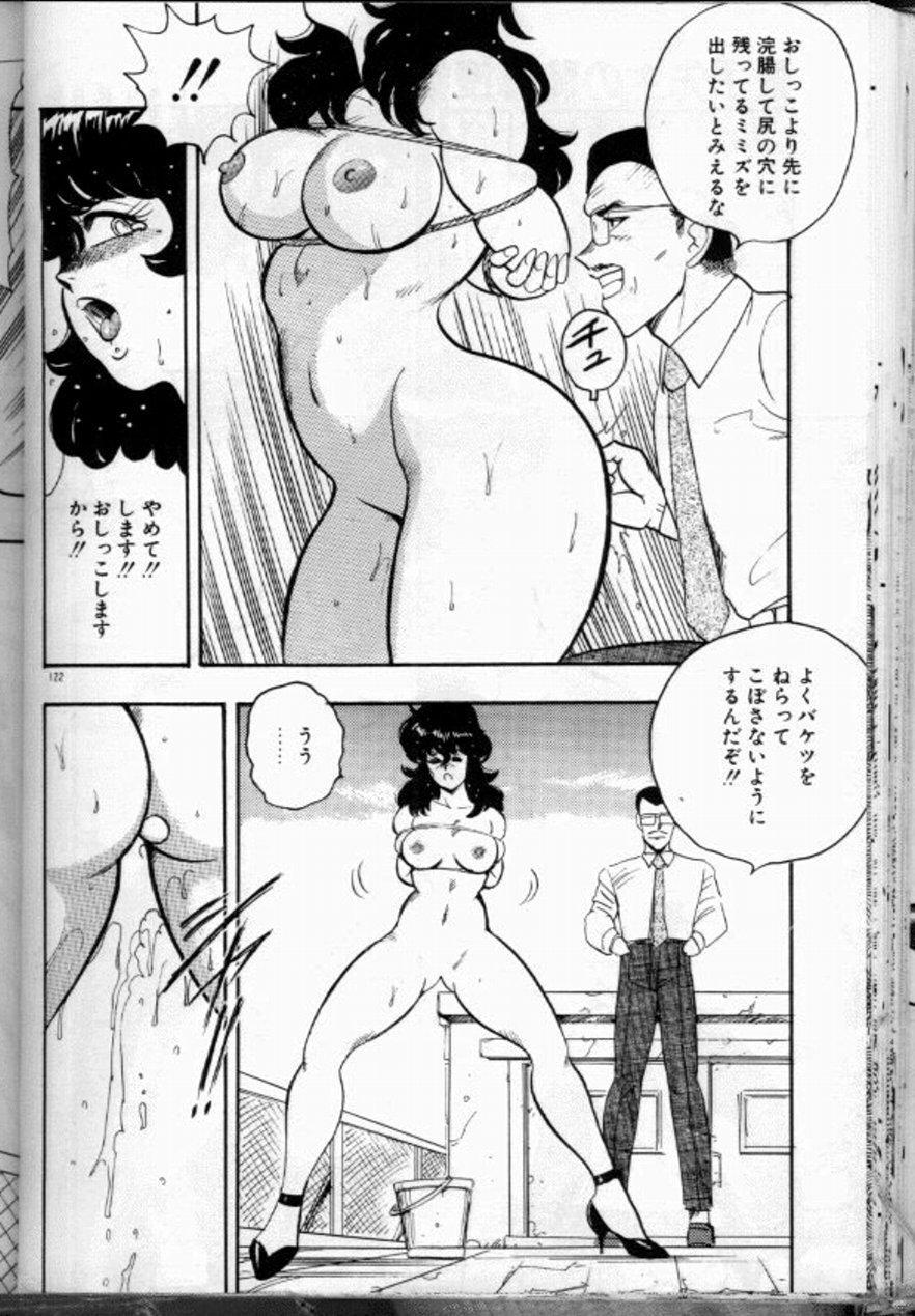 Keiko Sensei no Chijoku Jugyou 124