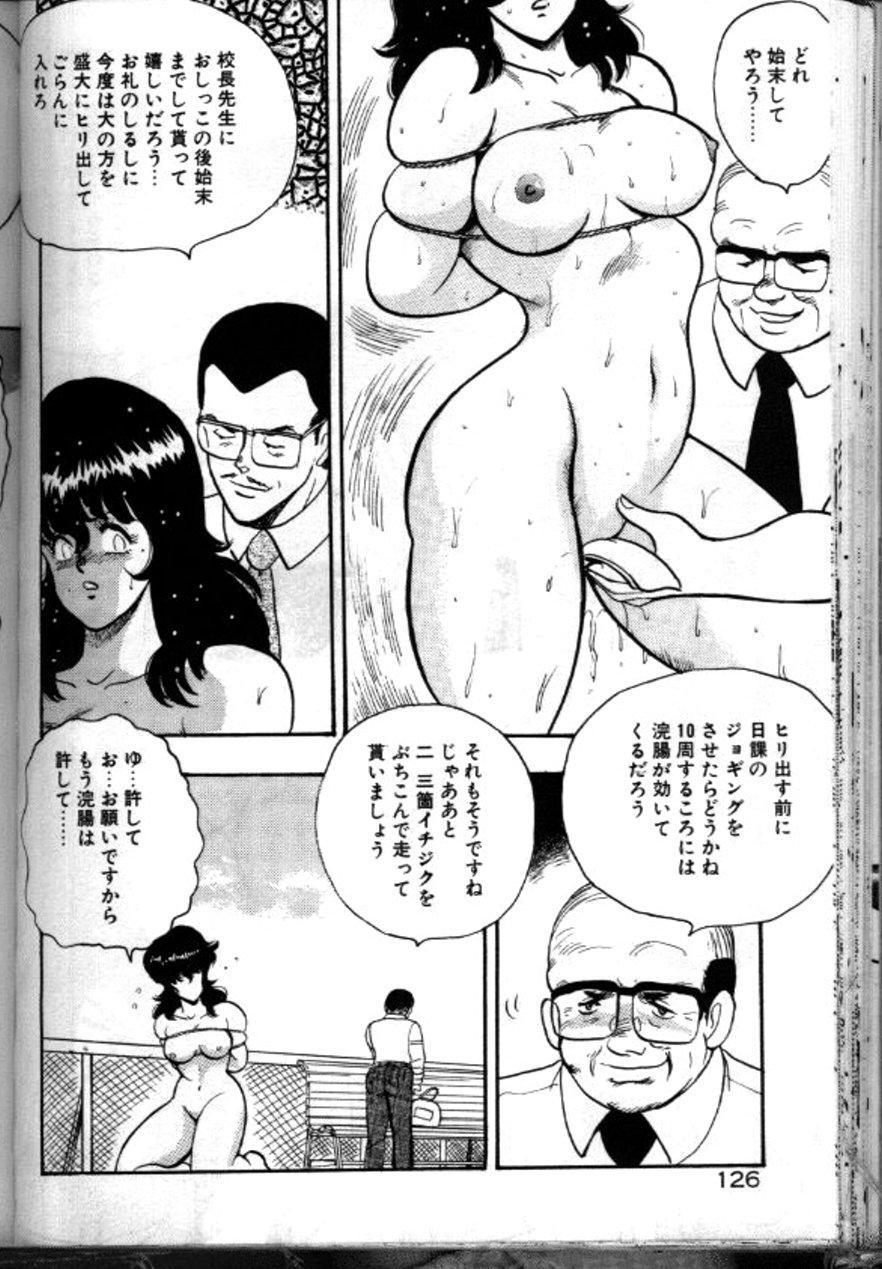 Keiko Sensei no Chijoku Jugyou 128