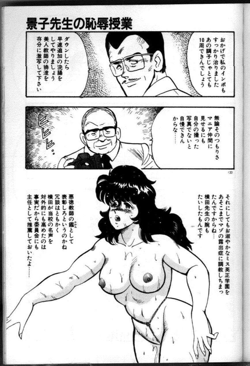 Keiko Sensei no Chijoku Jugyou 135