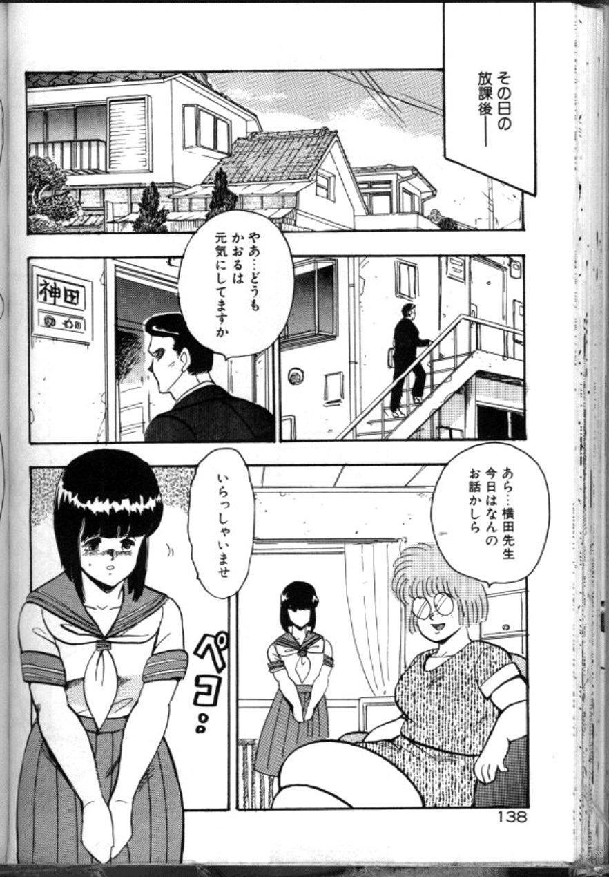 Keiko Sensei no Chijoku Jugyou 140