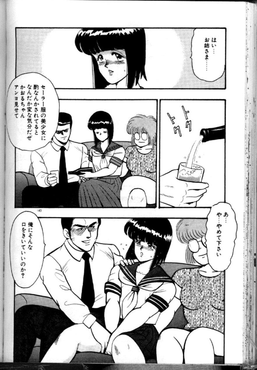 Keiko Sensei no Chijoku Jugyou 142