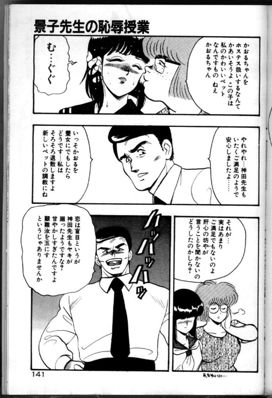 Keiko Sensei no Chijoku Jugyou 143
