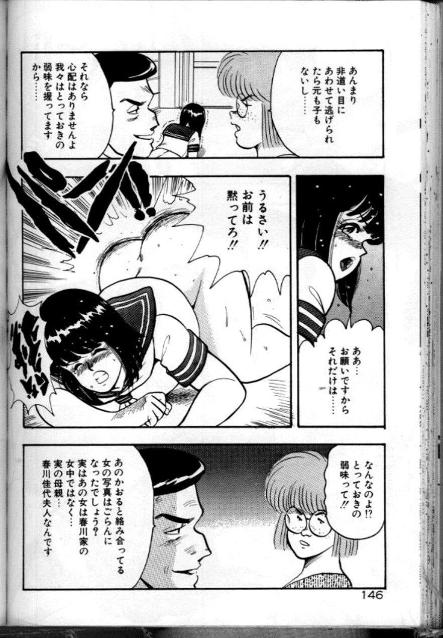 Keiko Sensei no Chijoku Jugyou 148