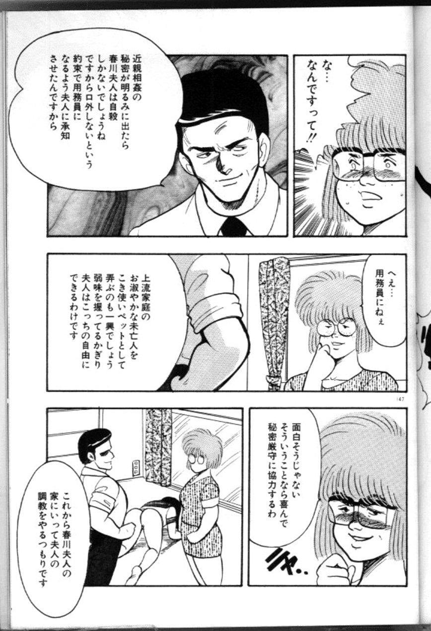Keiko Sensei no Chijoku Jugyou 149