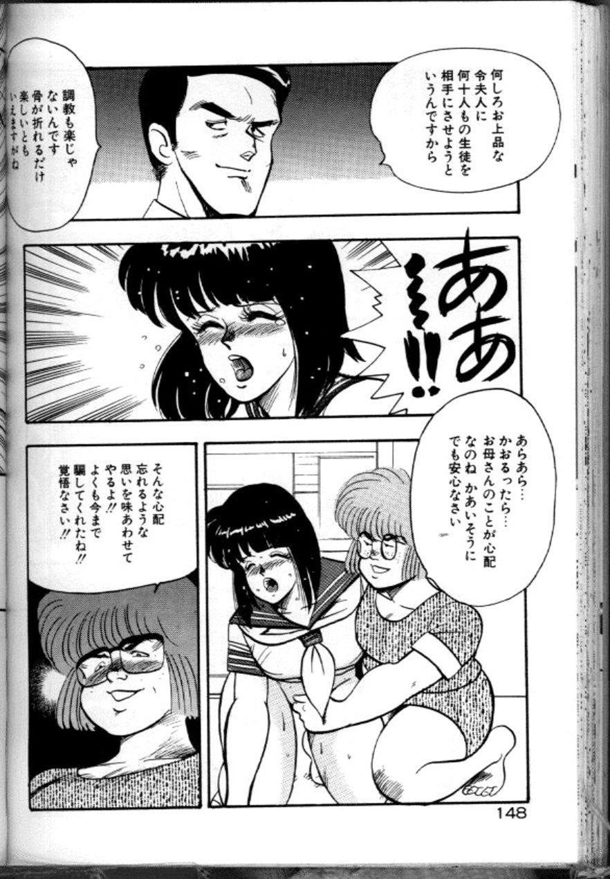 Keiko Sensei no Chijoku Jugyou 150