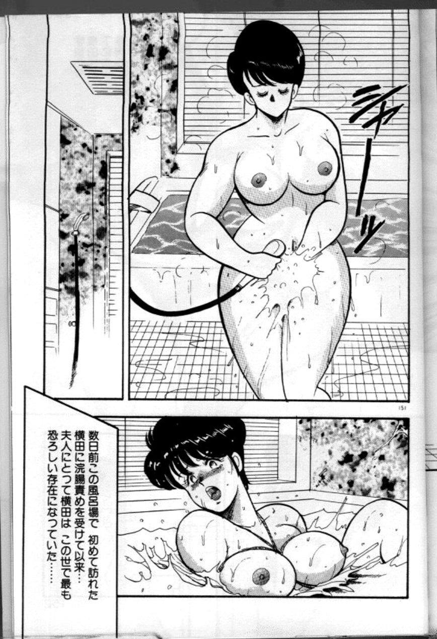 Keiko Sensei no Chijoku Jugyou 153