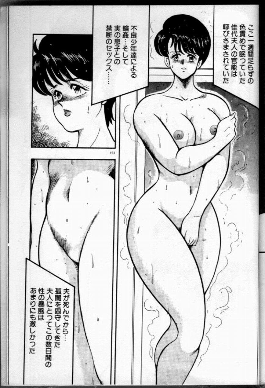 Keiko Sensei no Chijoku Jugyou 155