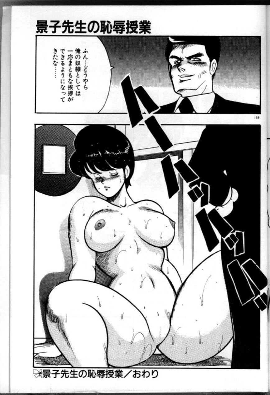 Keiko Sensei no Chijoku Jugyou 161