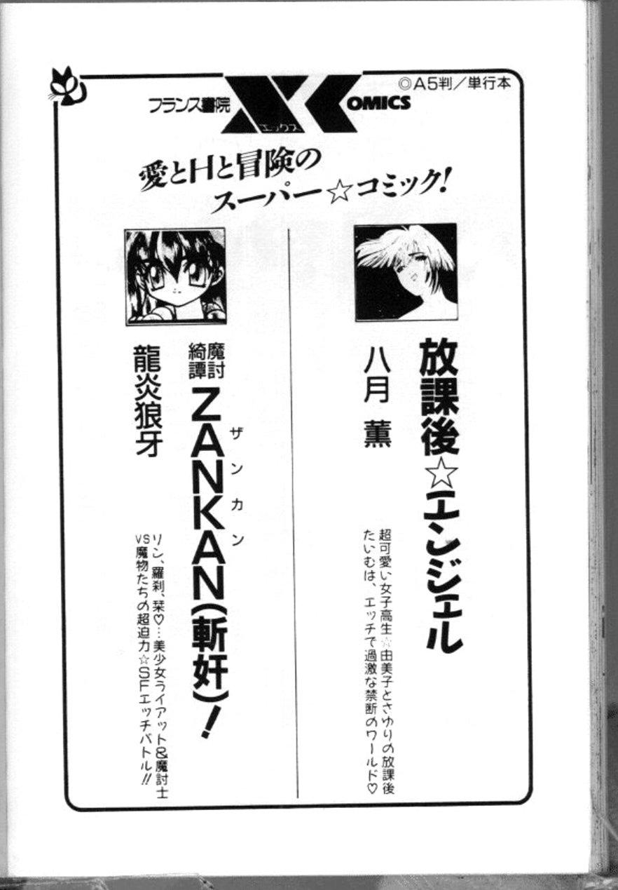 Keiko Sensei no Chijoku Jugyou 163