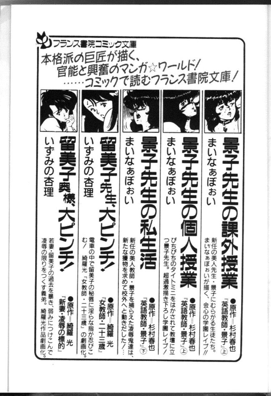 Keiko Sensei no Chijoku Jugyou 164