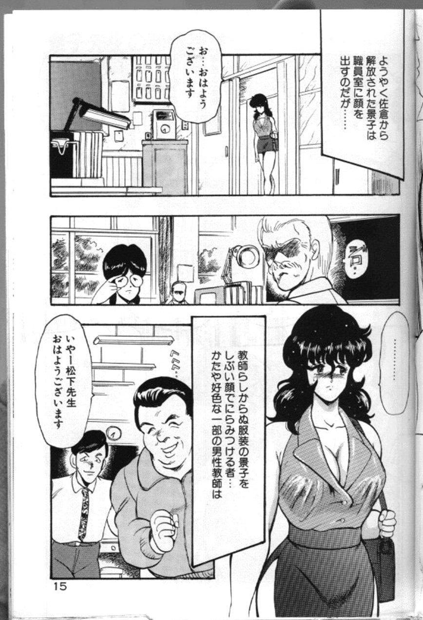 Keiko Sensei no Chijoku Jugyou 17