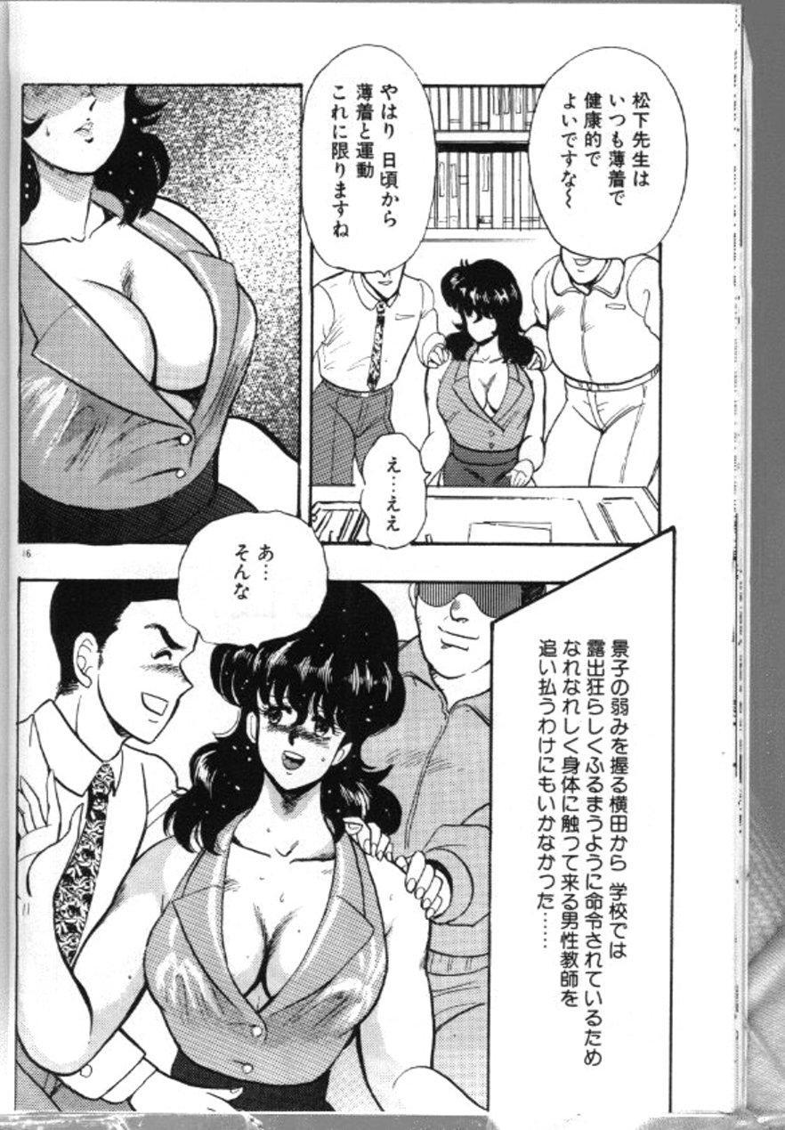 Keiko Sensei no Chijoku Jugyou 18
