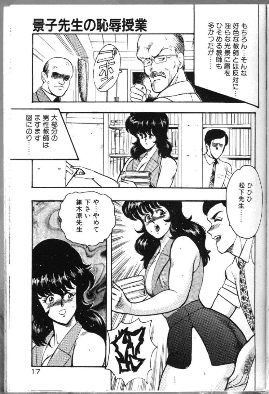 Keiko Sensei no Chijoku Jugyou 19
