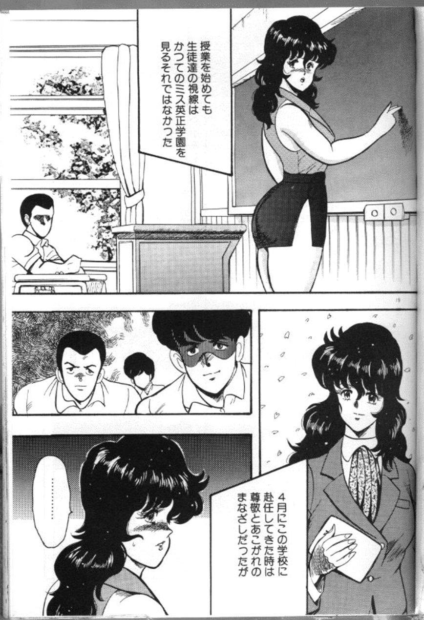Keiko Sensei no Chijoku Jugyou 21