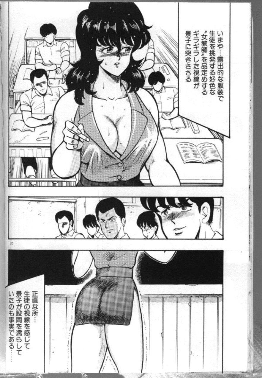 Keiko Sensei no Chijoku Jugyou 22