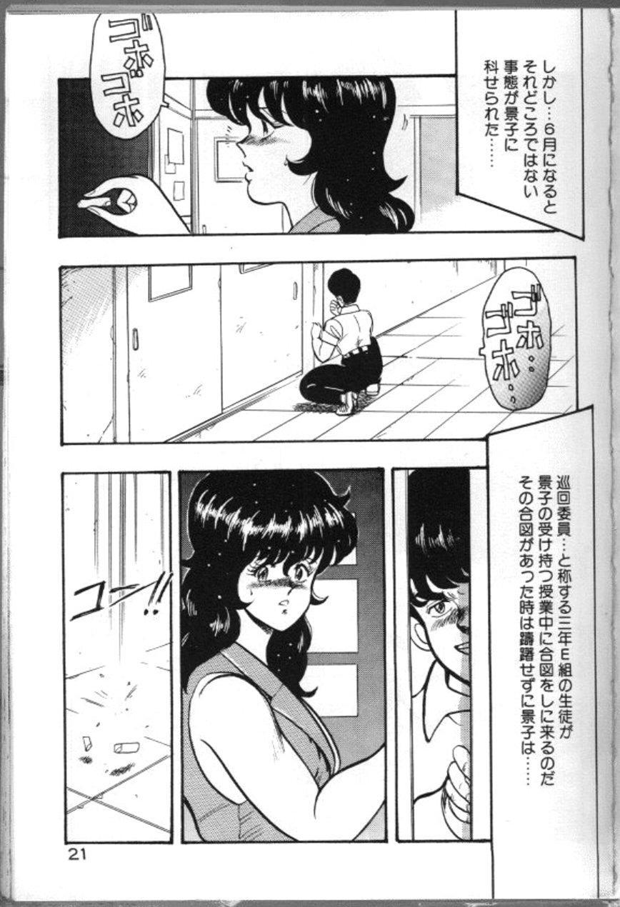 Keiko Sensei no Chijoku Jugyou 23