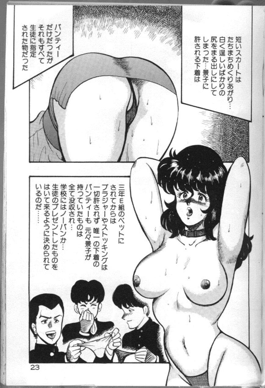 Keiko Sensei no Chijoku Jugyou 25