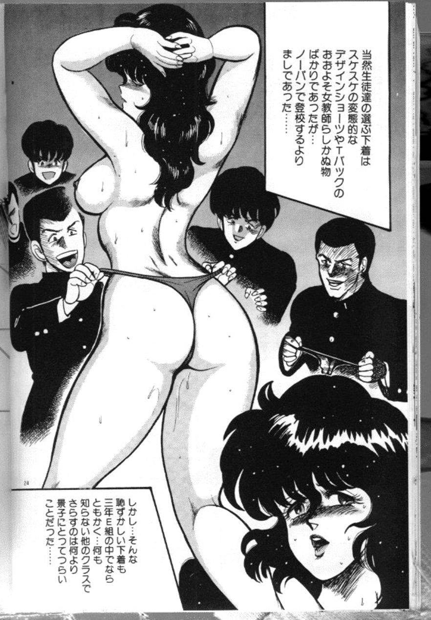 Keiko Sensei no Chijoku Jugyou 26