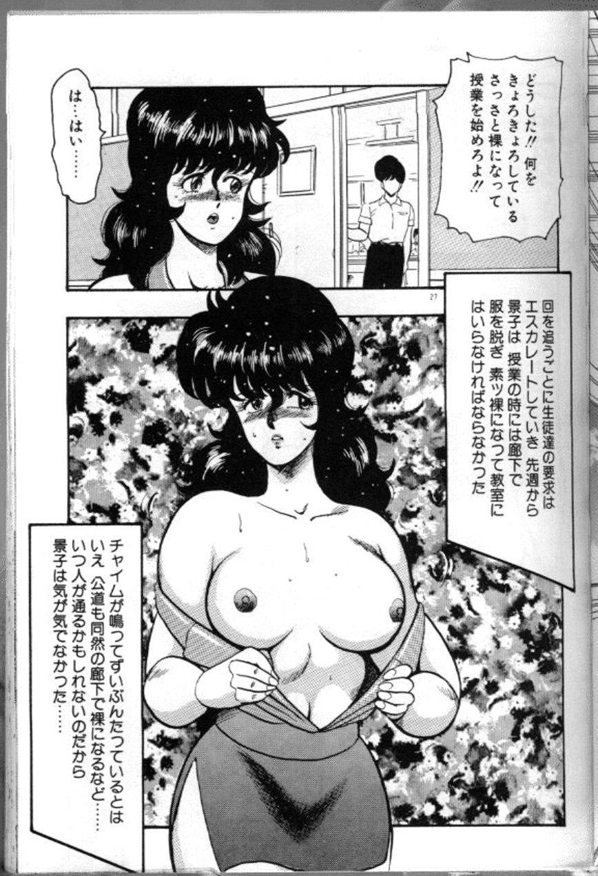 Keiko Sensei no Chijoku Jugyou 29
