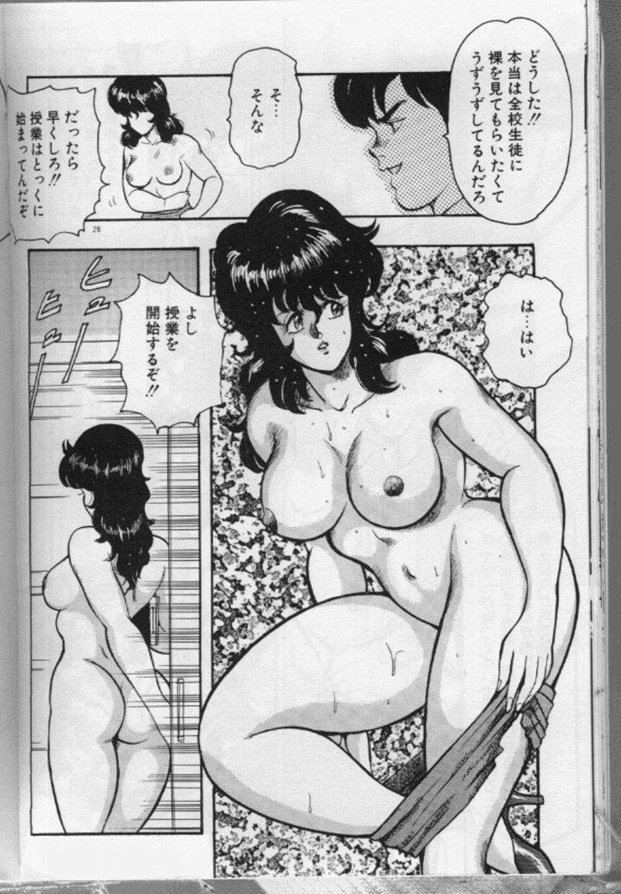 Keiko Sensei no Chijoku Jugyou 30