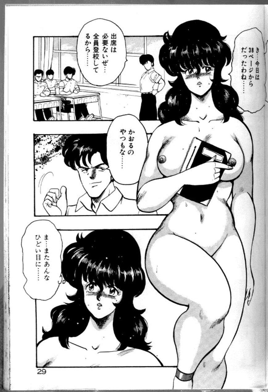 Keiko Sensei no Chijoku Jugyou 31