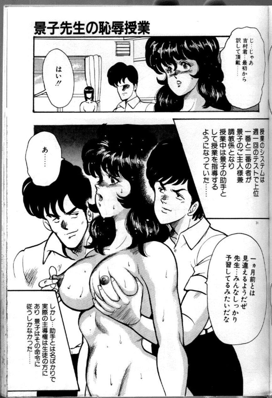 Keiko Sensei no Chijoku Jugyou 33