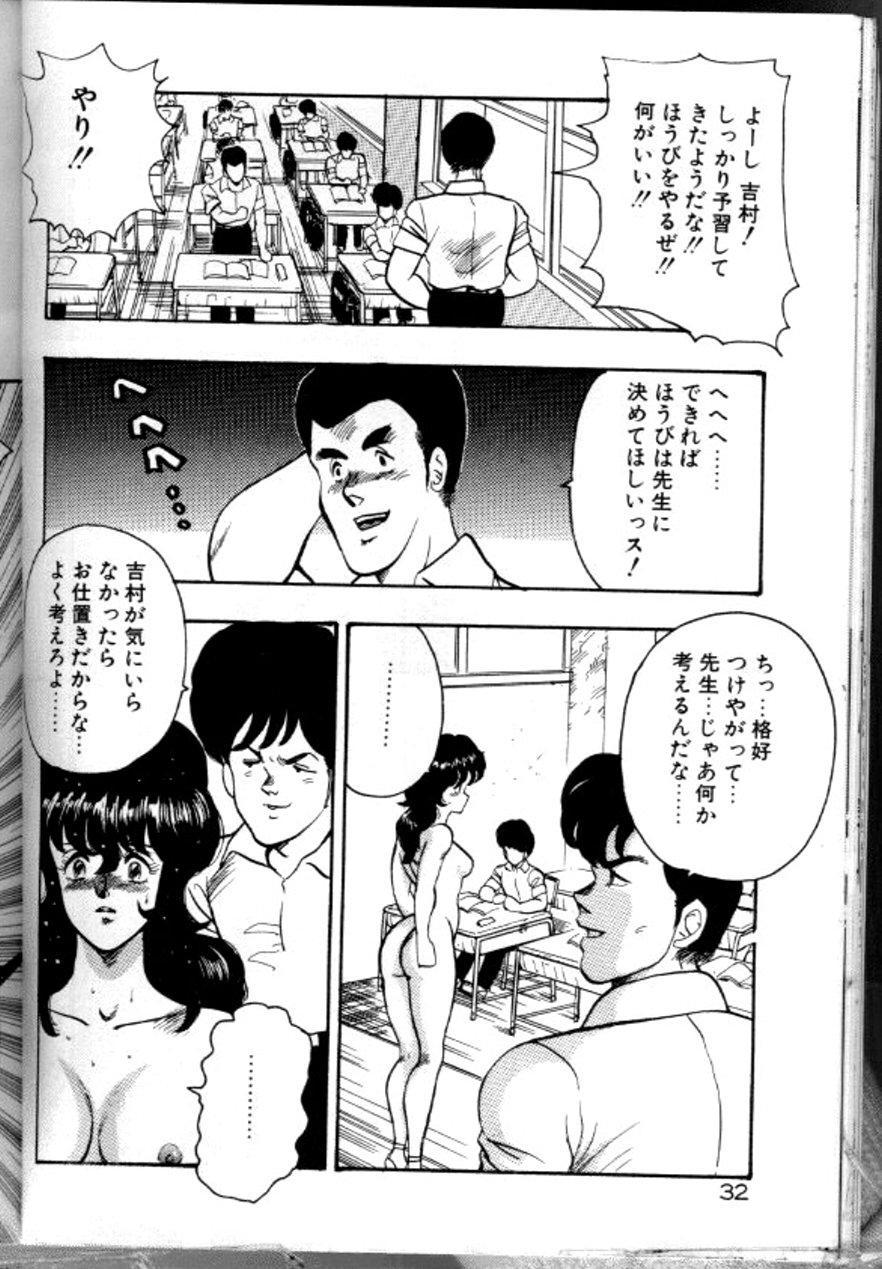 Keiko Sensei no Chijoku Jugyou 34