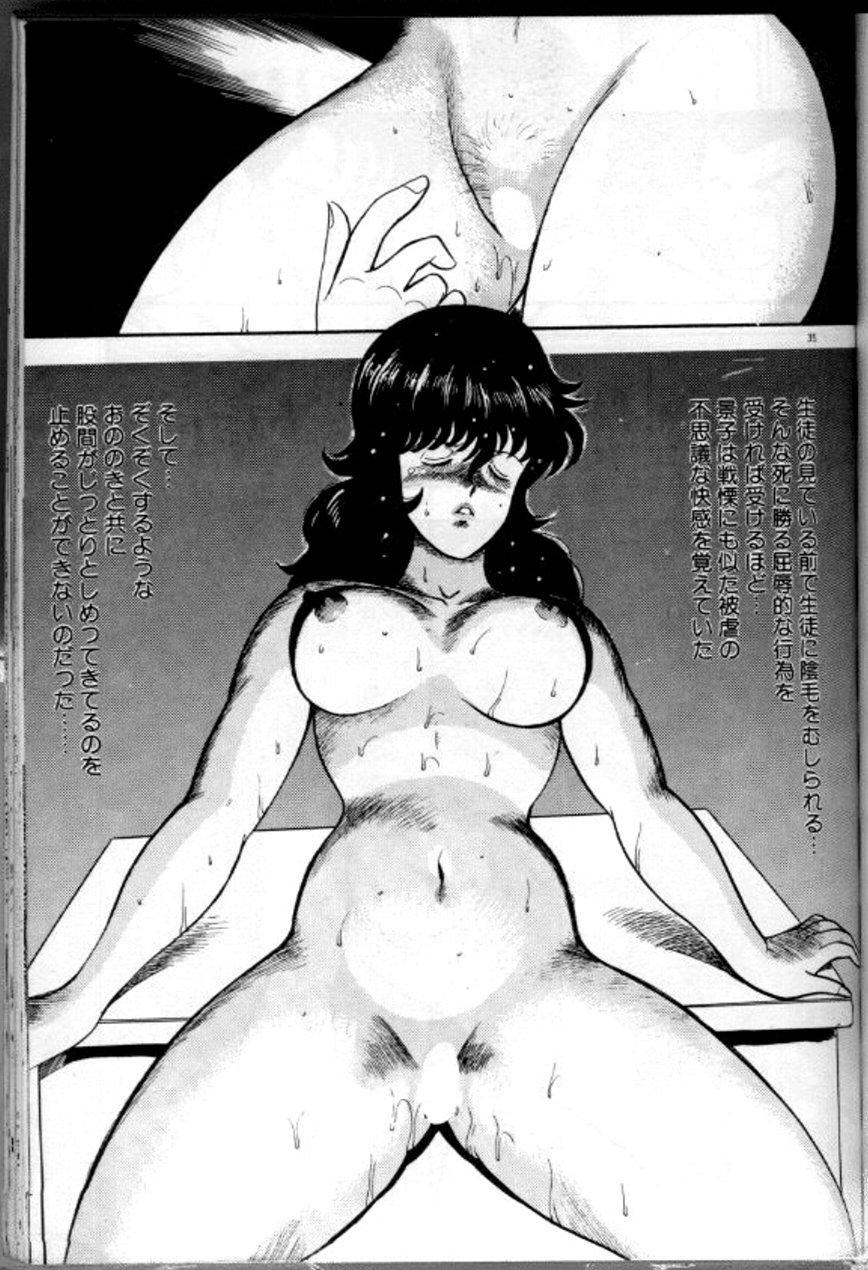 Keiko Sensei no Chijoku Jugyou 37