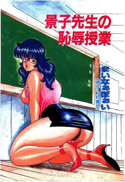 Keiko Sensei no Chijoku Jugyou 3