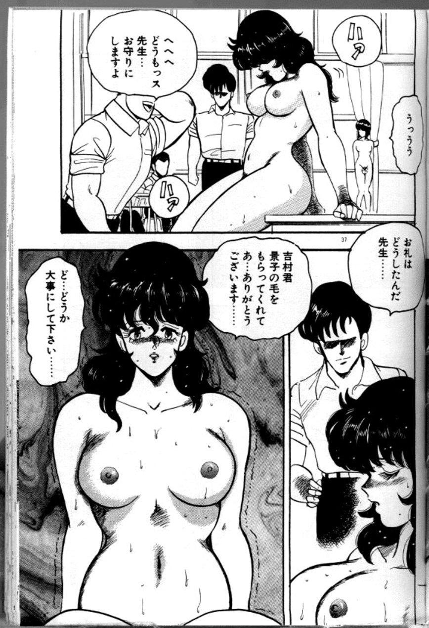 Keiko Sensei no Chijoku Jugyou 39