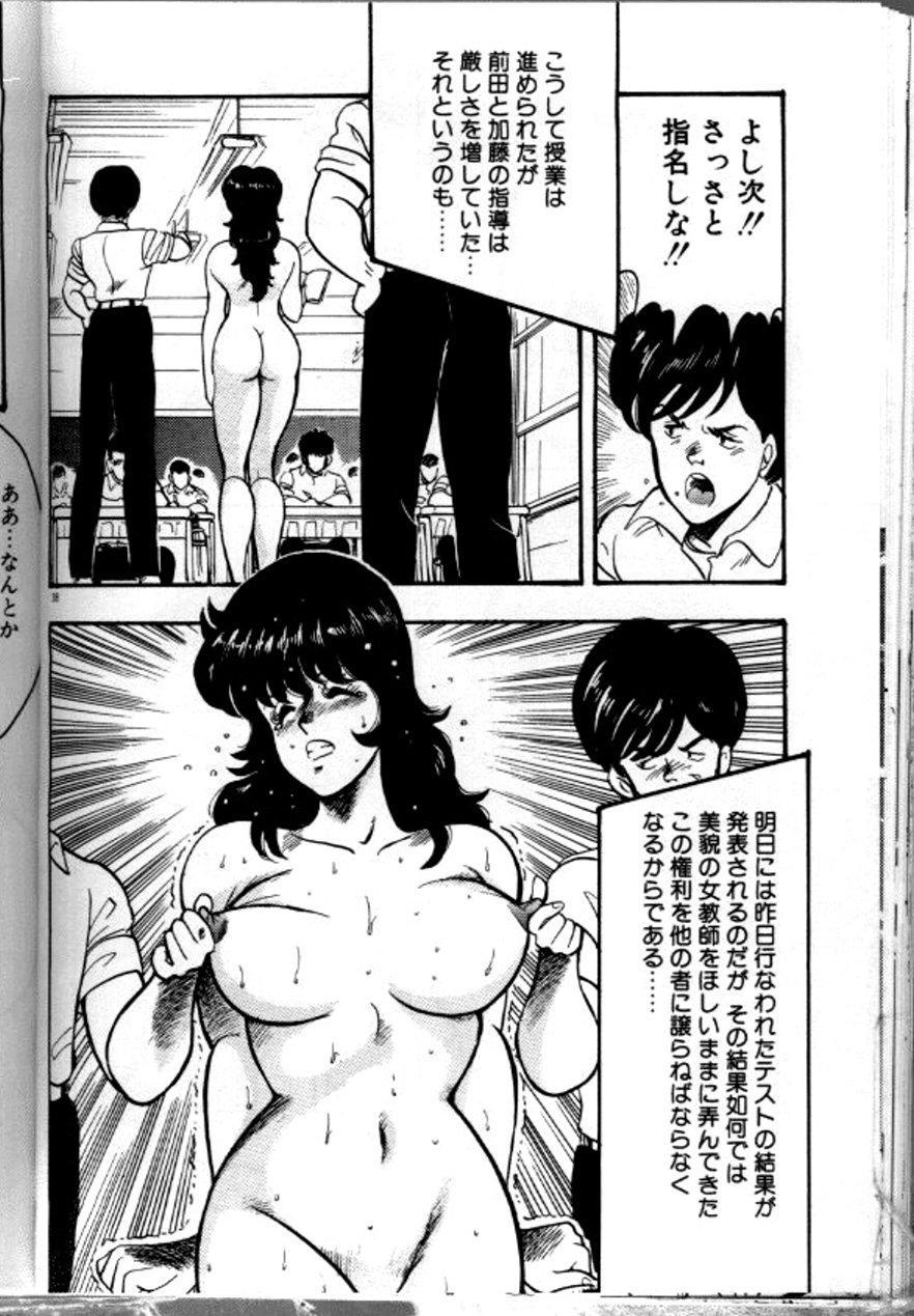 Keiko Sensei no Chijoku Jugyou 40
