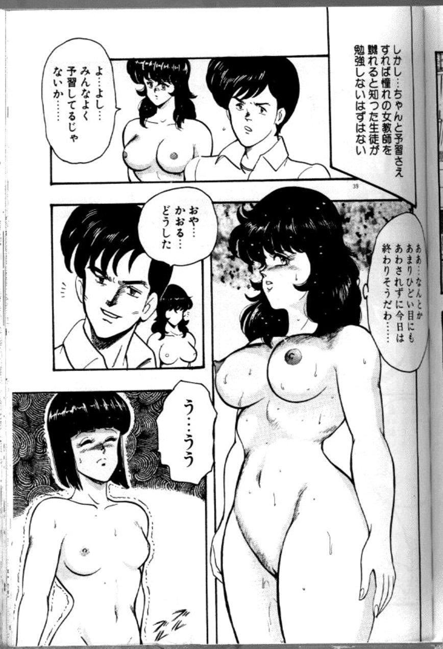 Keiko Sensei no Chijoku Jugyou 41