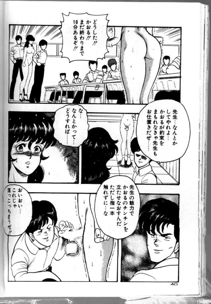 Keiko Sensei no Chijoku Jugyou 42