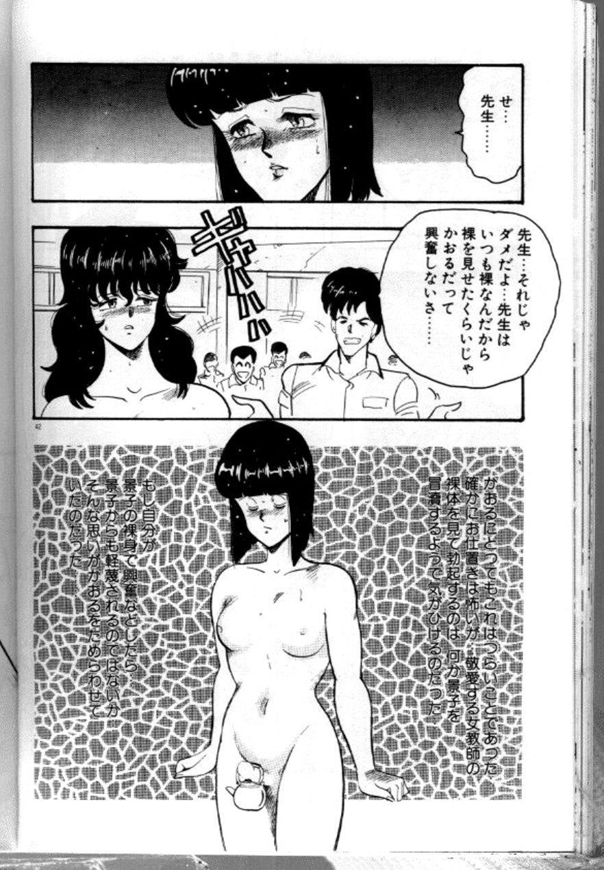 Keiko Sensei no Chijoku Jugyou 44