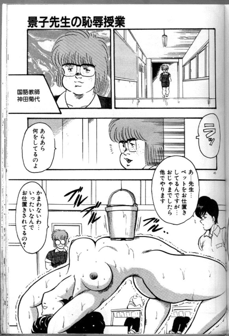 Keiko Sensei no Chijoku Jugyou 47