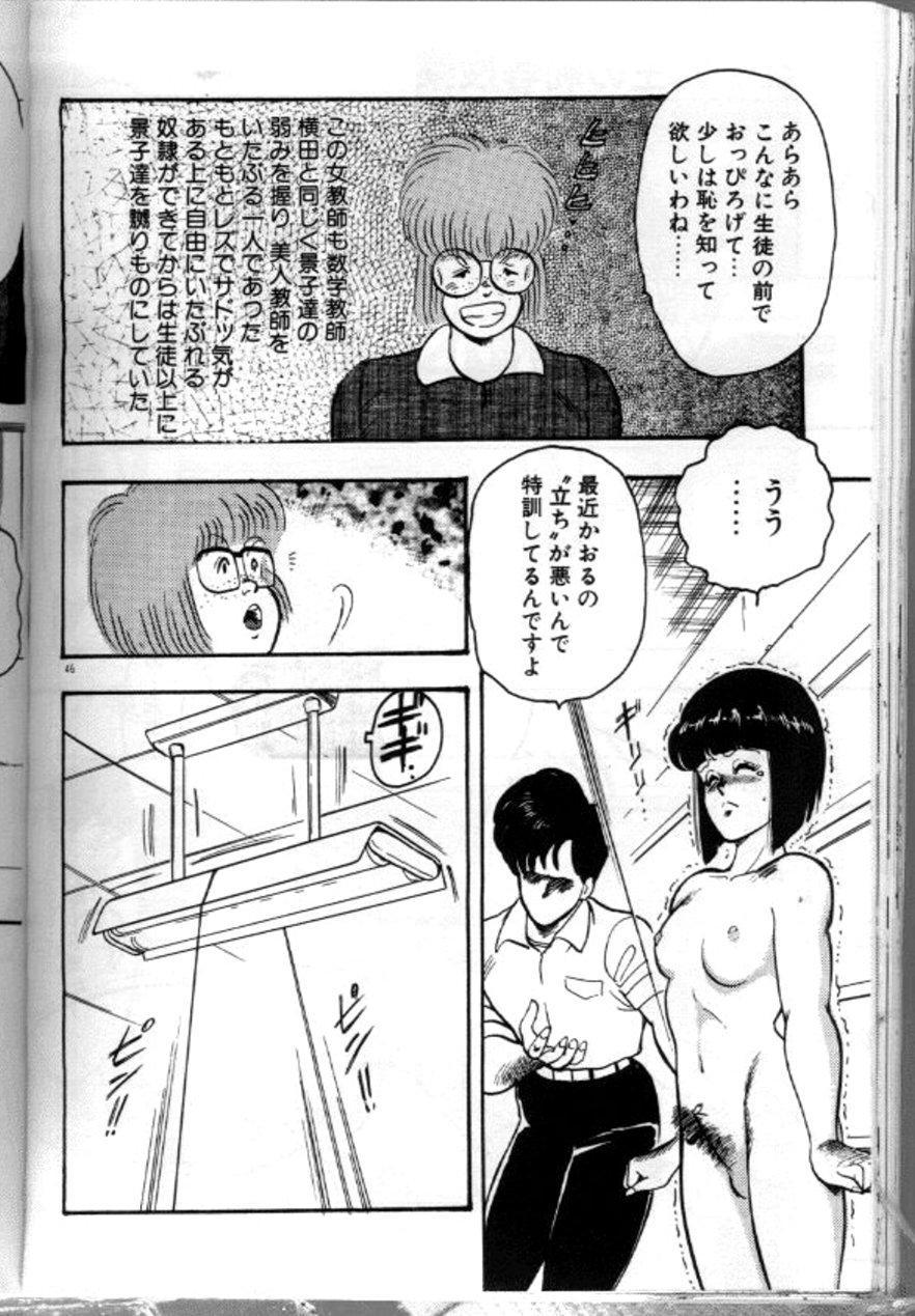 Keiko Sensei no Chijoku Jugyou 48