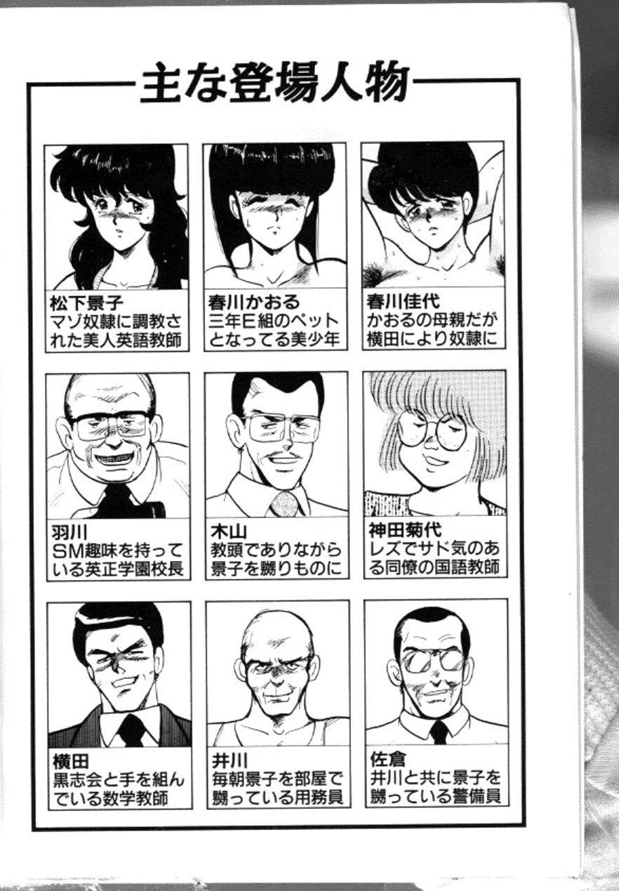 Keiko Sensei no Chijoku Jugyou 4
