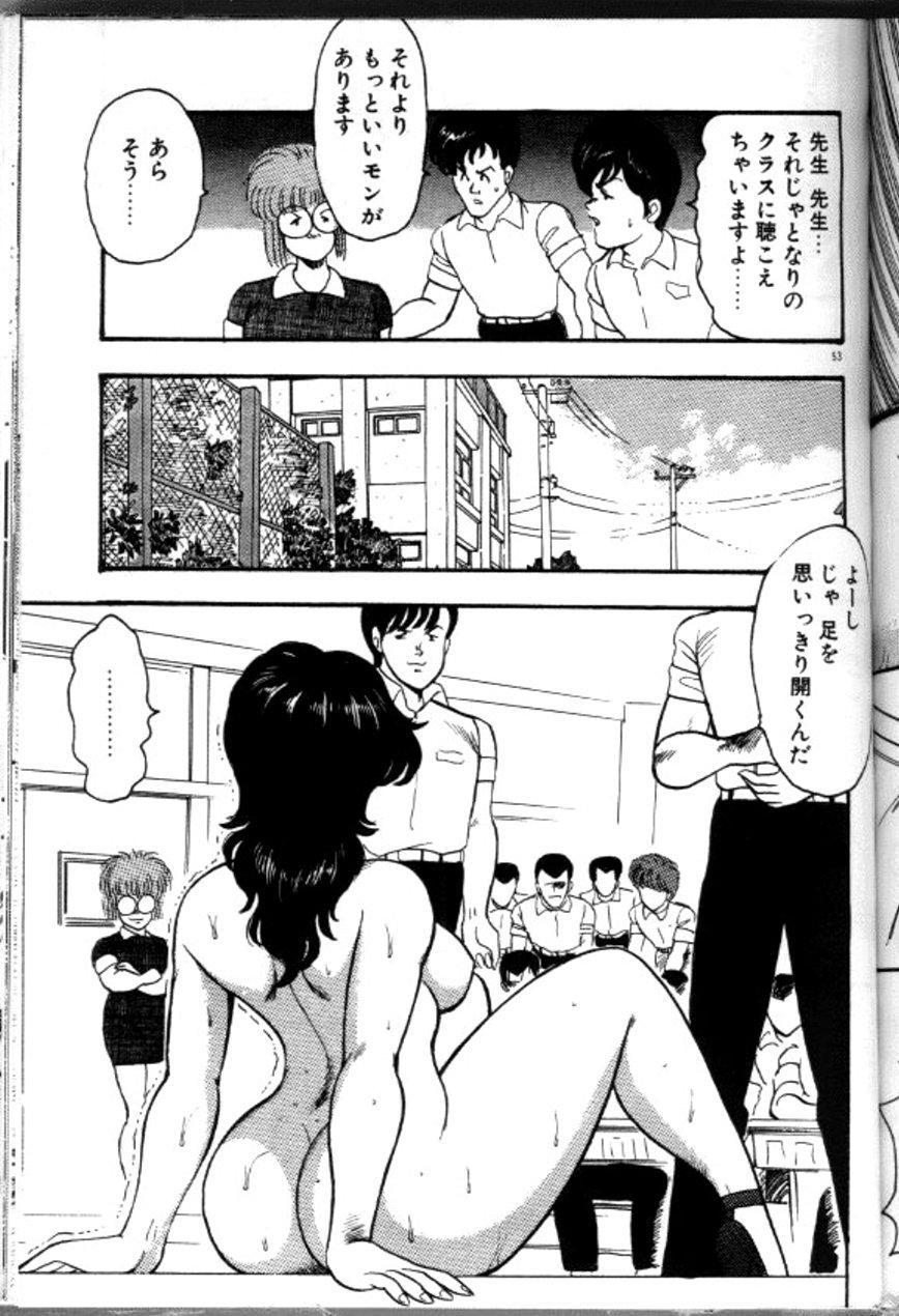 Keiko Sensei no Chijoku Jugyou 55