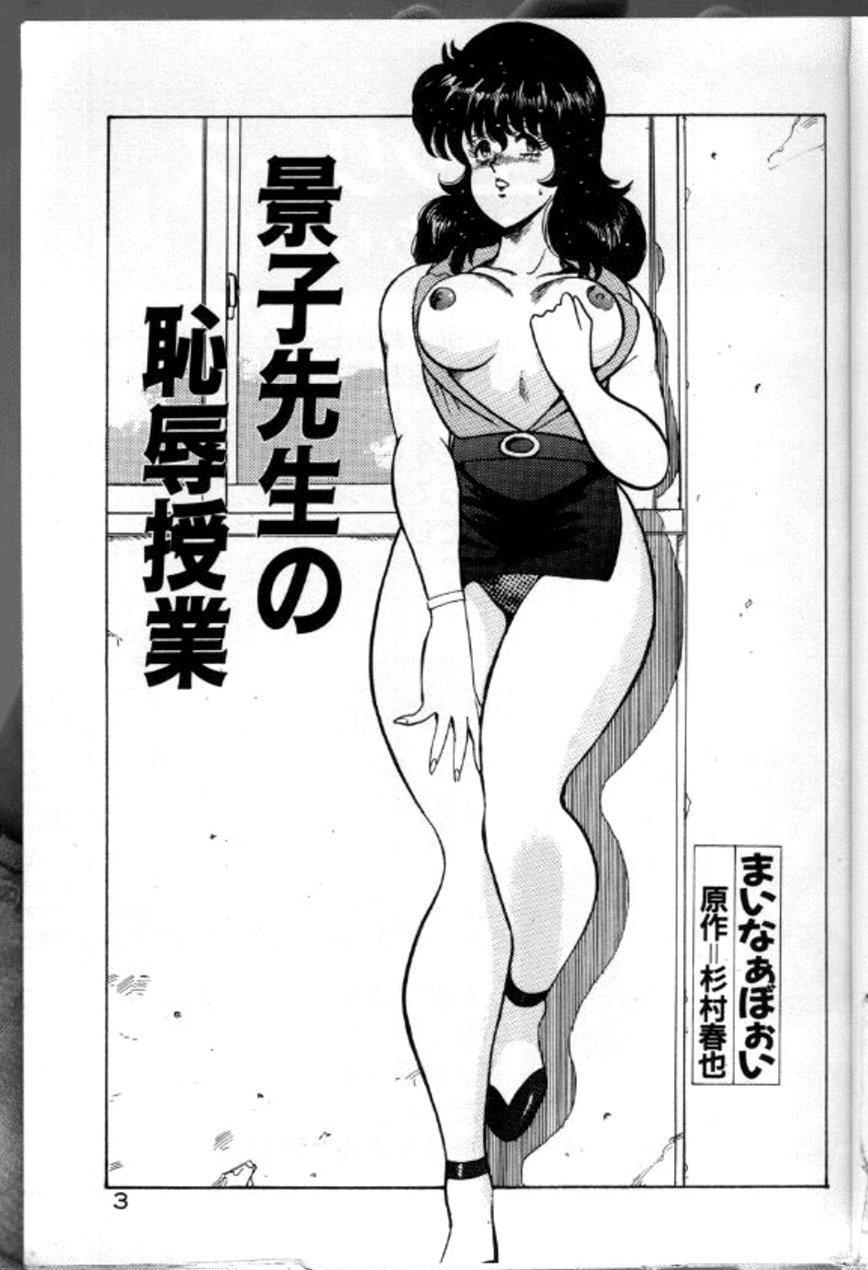 Keiko Sensei no Chijoku Jugyou 5
