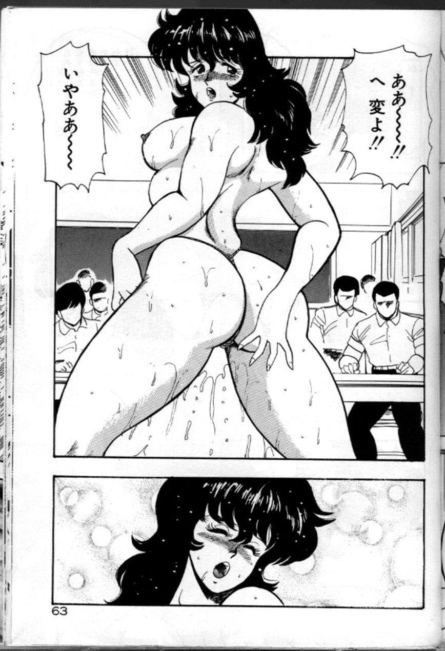 Keiko Sensei no Chijoku Jugyou 65