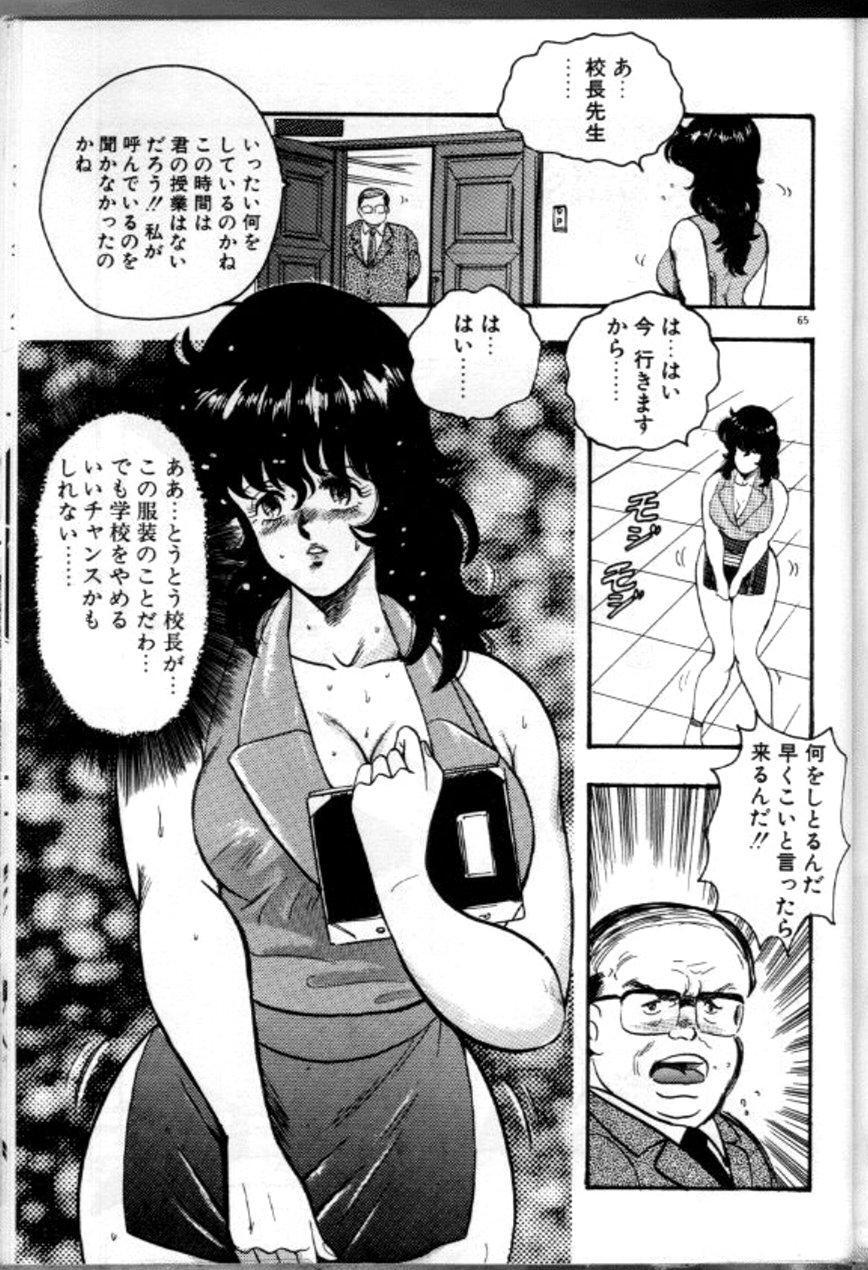Keiko Sensei no Chijoku Jugyou 67