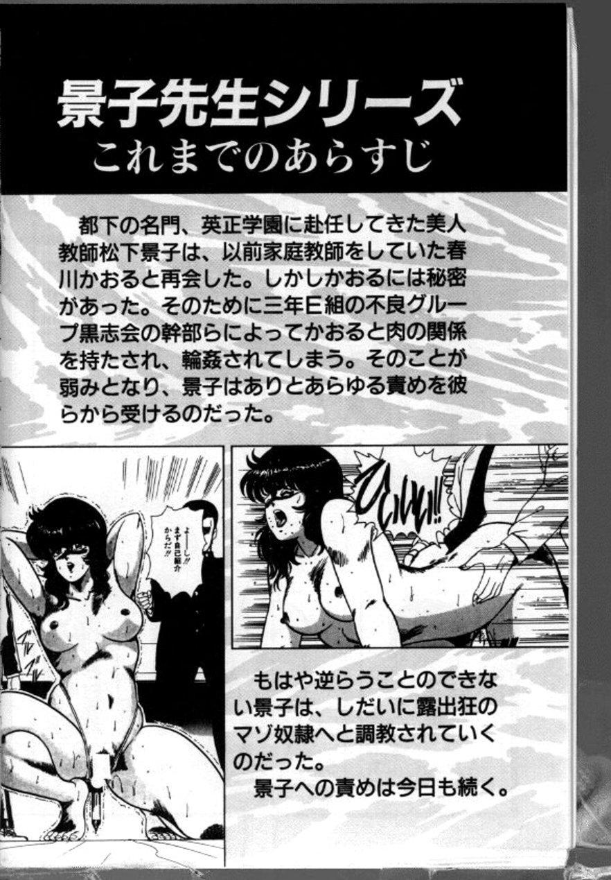 Keiko Sensei no Chijoku Jugyou 6