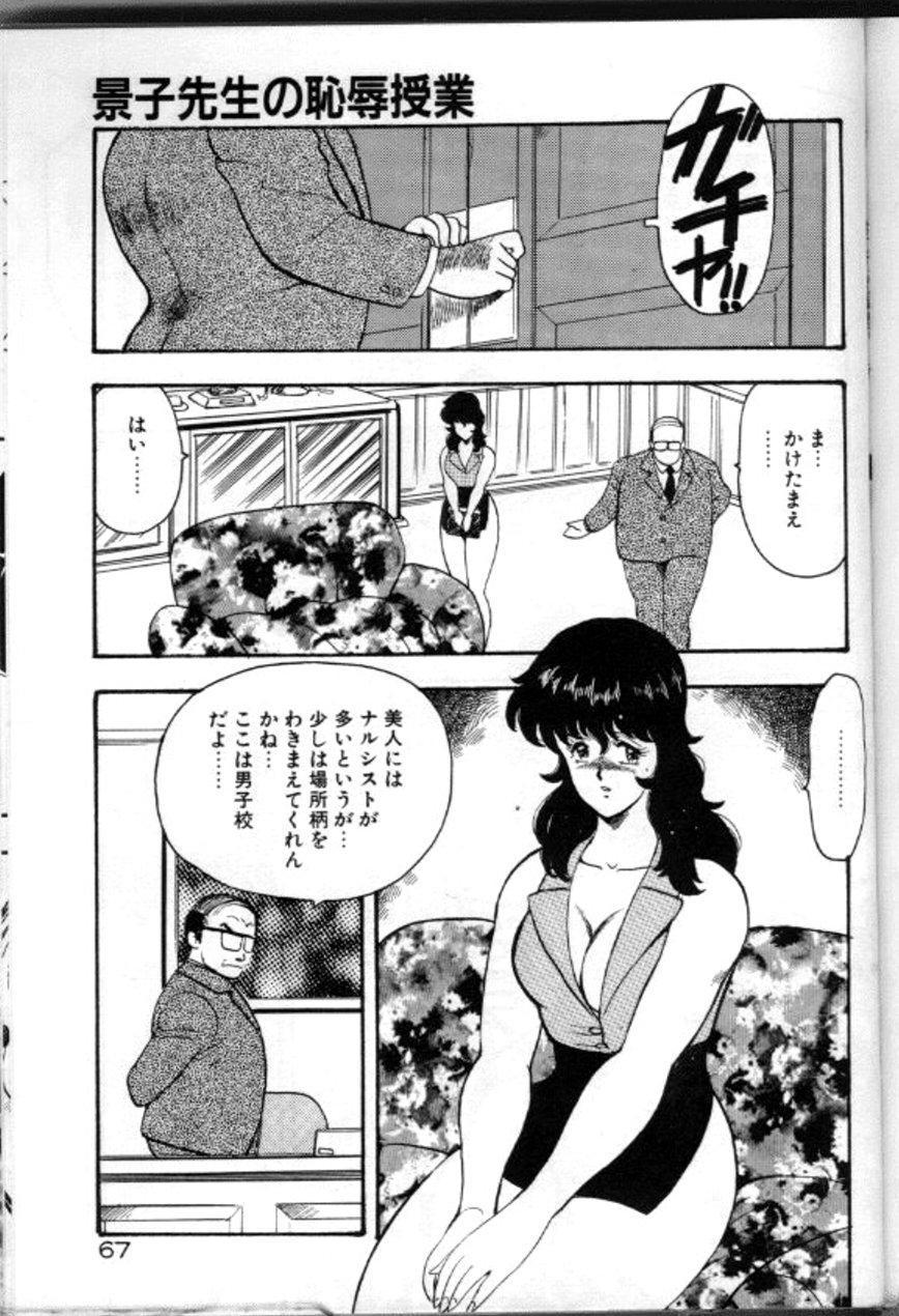 Keiko Sensei no Chijoku Jugyou 69